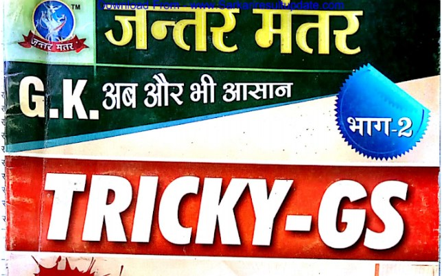 500 Tricky GS in Hindi For All Competitive Exam 2018
