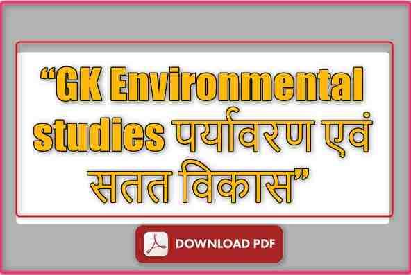 GK Environmental studies पर्यावरण एवं सतत विकास