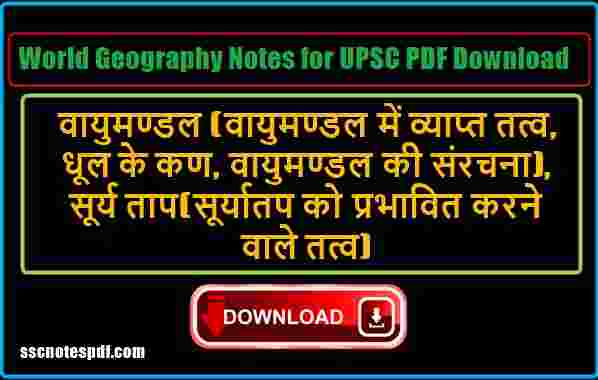 World Geography Notes for UPSC PDF Download