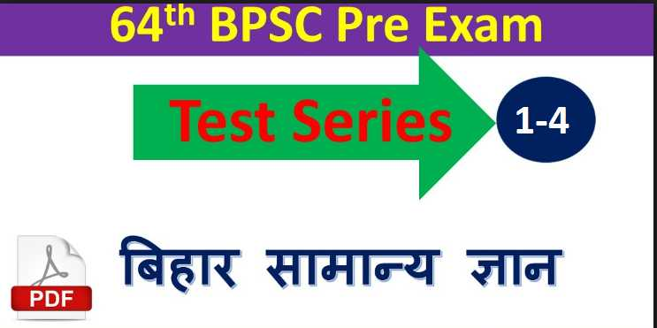 64th BPSC Test Series in Hindi PDF Download