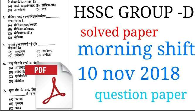 HSSC Group D Question Paper and Answer Key of 10 Nov 2018 Morning Shift