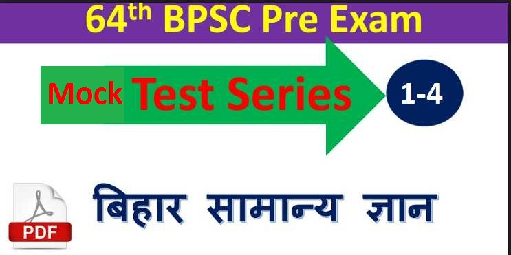64TH BPSC 20 Mock Test in Hindi Free Download PDF