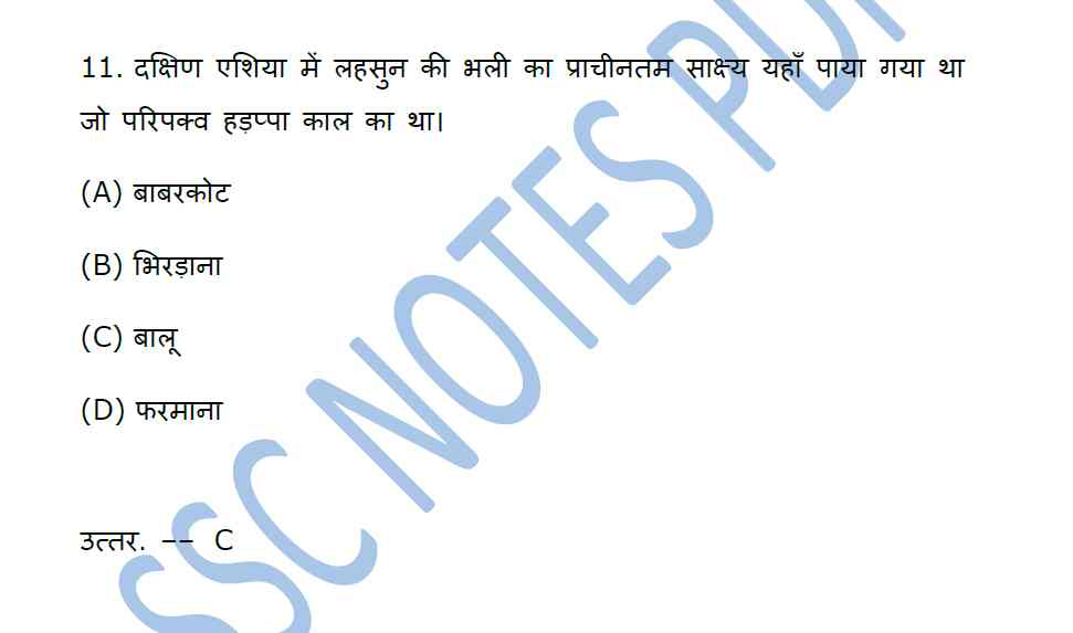 HSSC Haryana Police Sub Inspector (Female) Exam Paper 02 December 2018 (Answer Key) Evening Shift