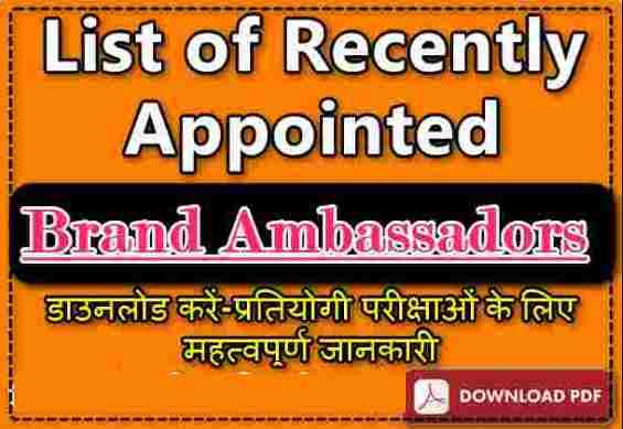 Brand Ambassadors in India 2018 PDF