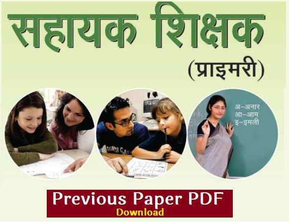 UP Assistant Primary Teacher Previous Paper PDF Download