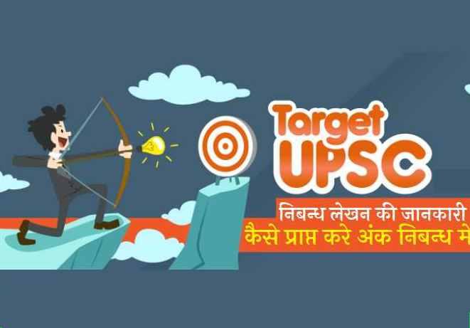 UPSC IAS Essay Writing Nibandh Lekhan PDF