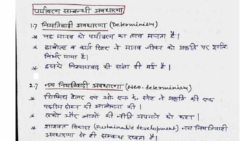 Environment Handwritten Notes PDF Free Download