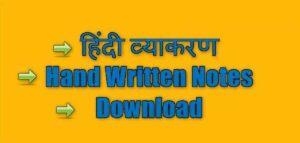 Hindi Grammar Handwritten Notes PDF Download