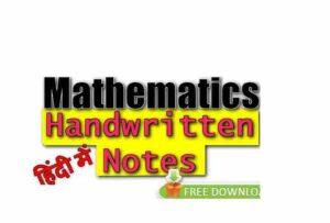 Mathematics Handwritten Notes PDF