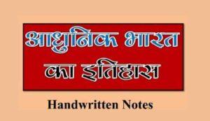 Modern History Handwritten Notes