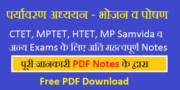 CTET EVS Notes in Hindi