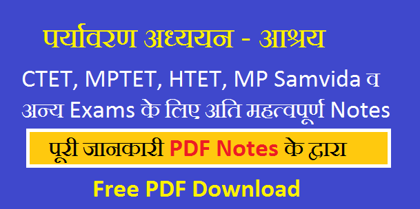 EVS Notes for CTET in Hindi