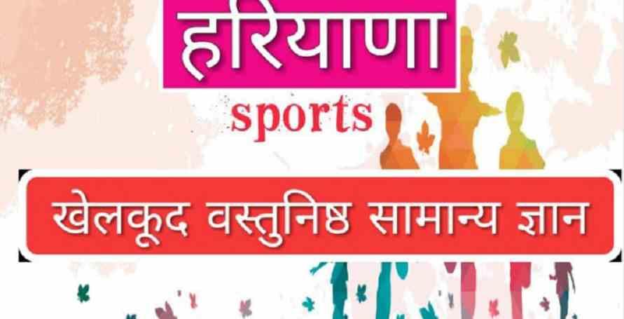 Haryana General Knowledge in Hindi