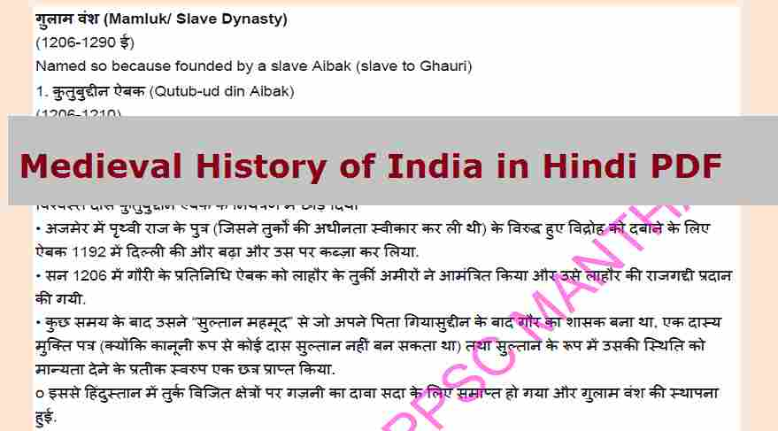 medieval indian history notes pdf
