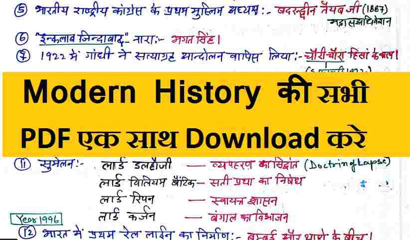 Modern History of India in Hindi PDF