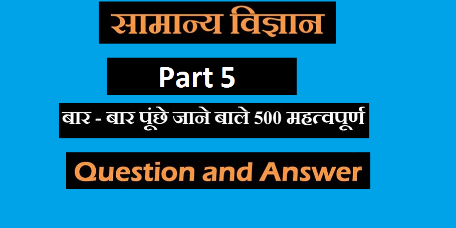General Science PDF For SSC