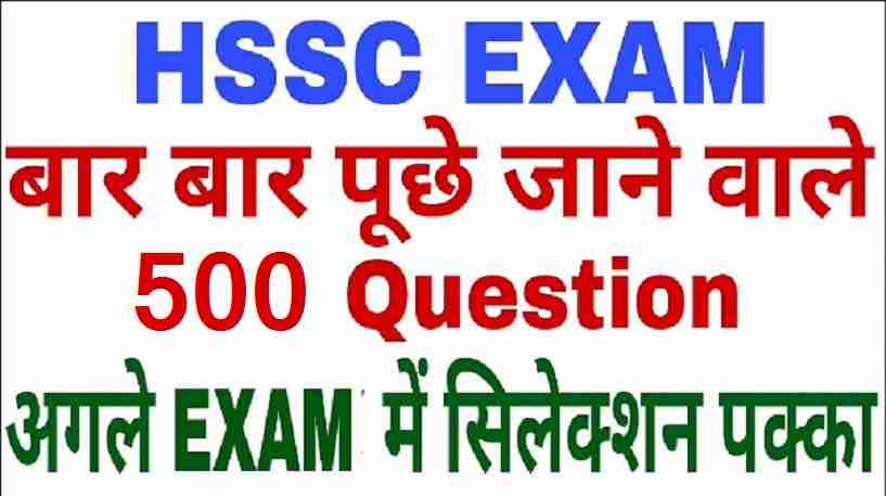 Haryana GK For HSSC