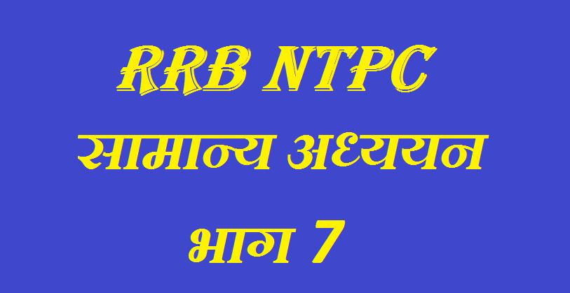 Indian Railway GK in Hindi