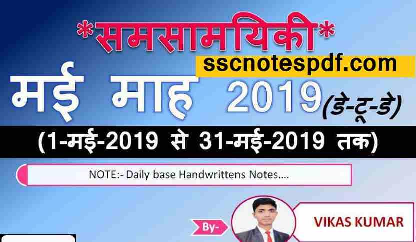 May 2019 Handwritten Current Affairs PDF