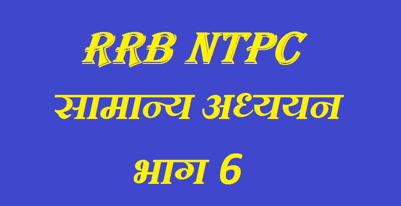 RRB GK in Hindi