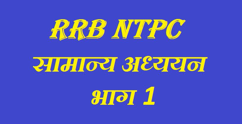 RRB Railway