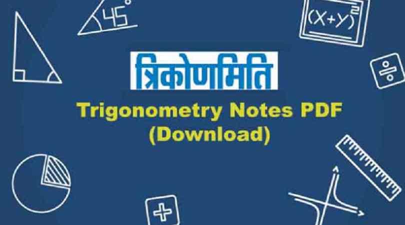 Trigonometry Formulas - SSC NOTES PDF