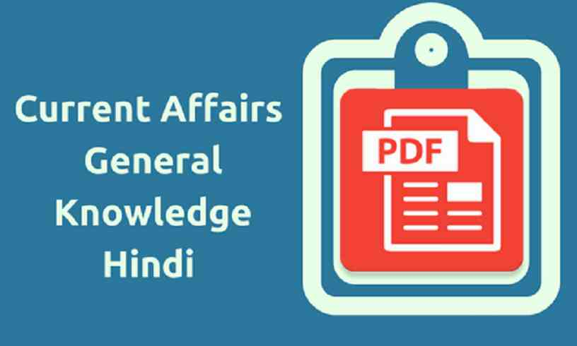 General Knowledge and Current Affairs pdf free download in hindi