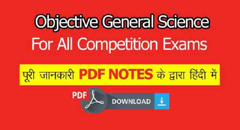 General Science Objective Questions and Answers in Hindi