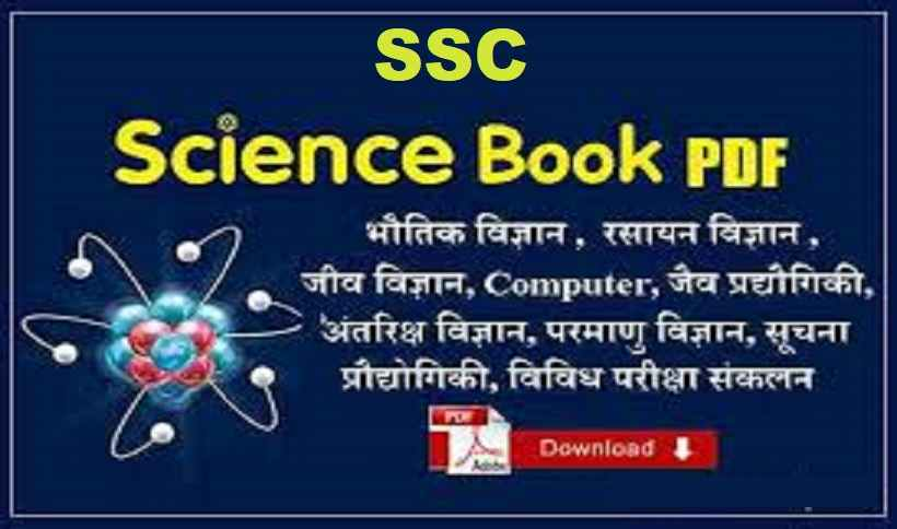 ssc science notes pdf in hindi - SSC NOTES PDF