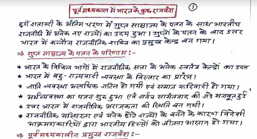 uppsc notes in hindi pdf