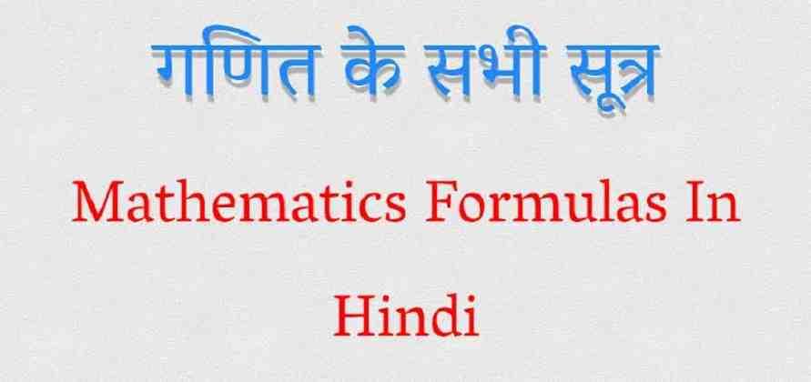 गणित के सभी सूत्र download pdf