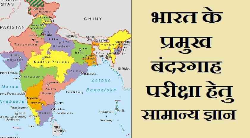 भारत के प्रमुख बंदरगाह PDF