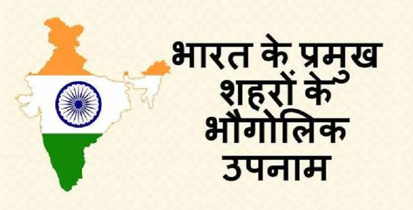 भारत के प्रमुख शहरों के भौगोलिक उपनाम PDF