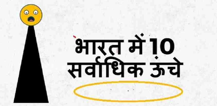 भारत में 10 सर्वाधिक ऊंचे
