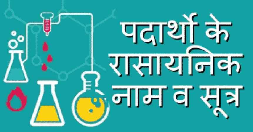 रसायन विज्ञान के सूत्र pdf download
