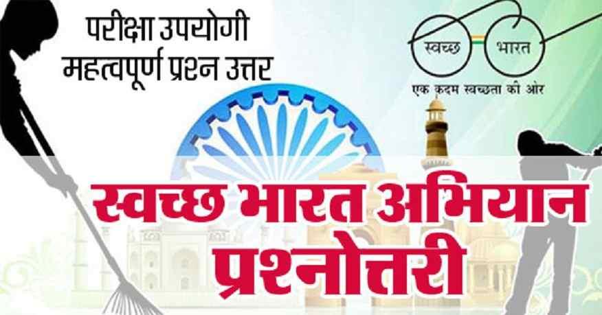 स्वच्छ भारत अभियान पर महत्वपूर्ण प्रश्न उत्तर pdf
