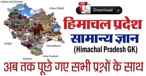 Himachal Pradesh Gk in Hindi