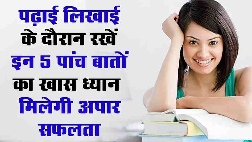 Best Tips to Improve Your Study