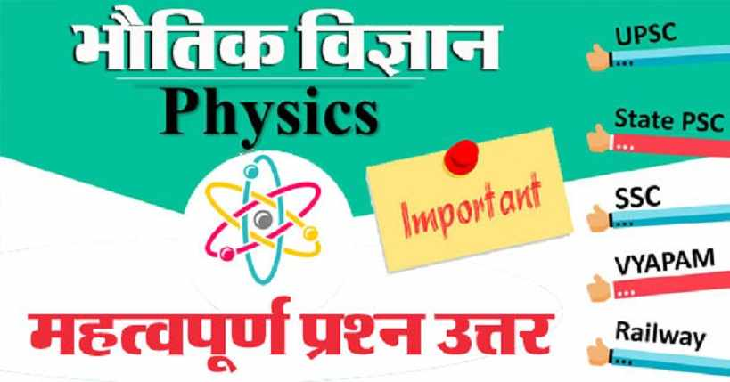bhautik vigyan prashnottari, Physics Question PDF, Physicsb Question Answers in Hindi