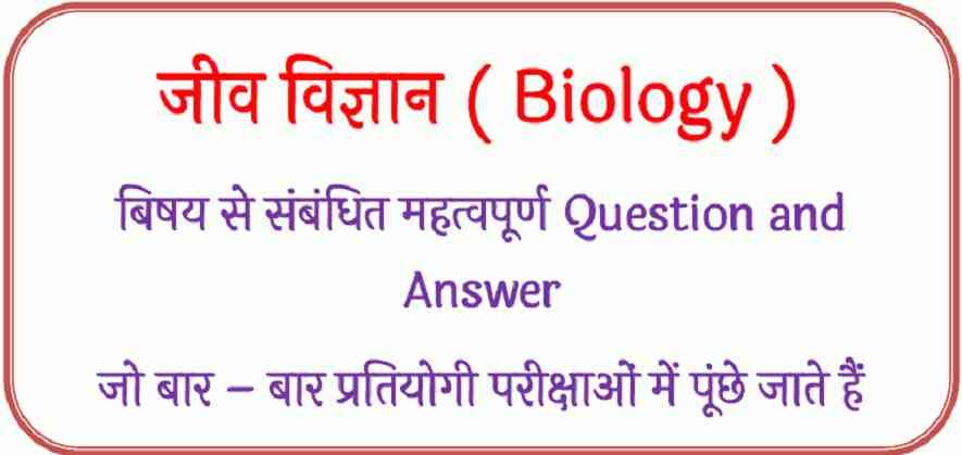 Biology Notes Free Download, Biology Notes PDF Free Download, Biology question answers in Hindi, Biology gk PDF
