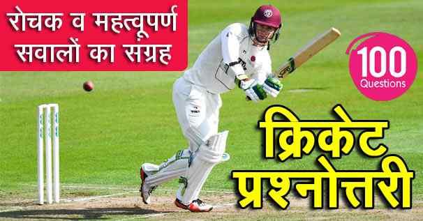 Cricket Quiz Questions, Cricket Quiz Questions Answers, Cricket Quiz Questions Answers in Hindi