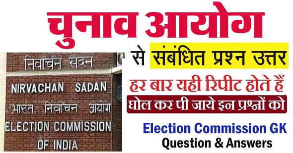 Election Commission, Election Commission Question Answer, Election Commission GK Question PDF