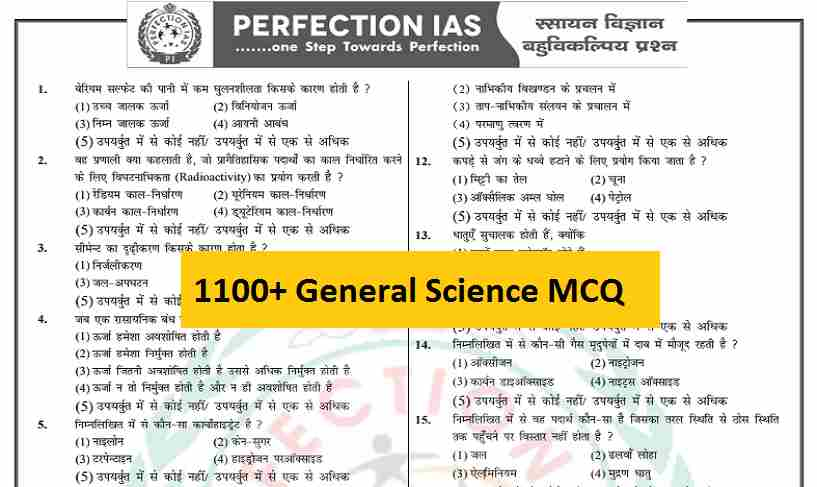 General Science MCQ