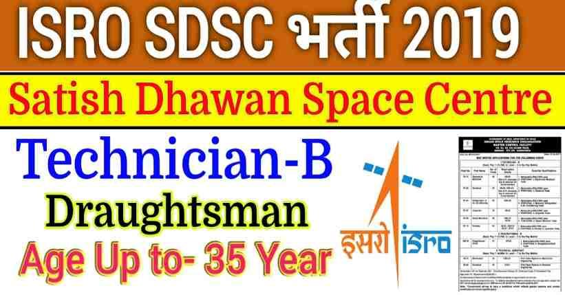 ISRO SDSC SHAR Technician Draughtsman, ISRO SDSC SHAR Technician Draughtsman Notification PDF