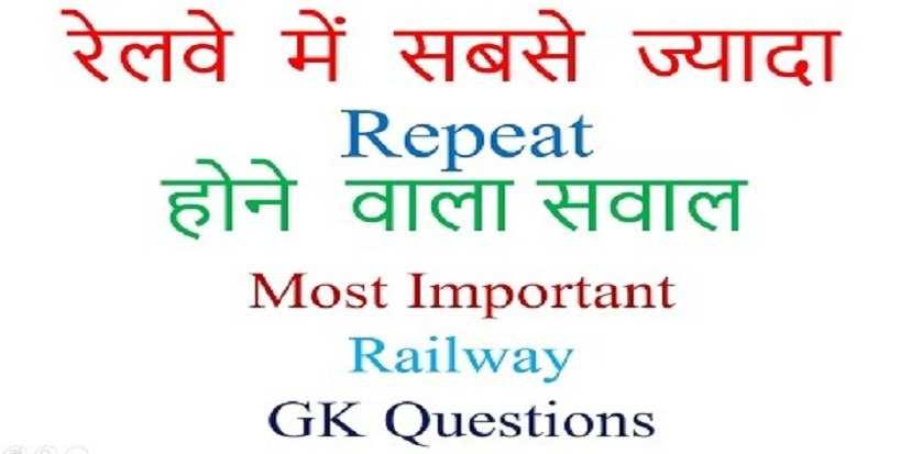 Railway GK PDF, Railway GK Question, Railway study Material