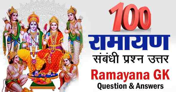 Ramayan Question Answer in Hindi,Ramayan Question Answer in Hindi PDF, Ramayan Question Answer in Hindi PDF Download