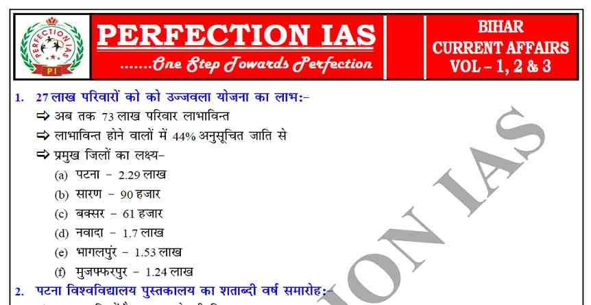 PERFECTION IAS BIHAR CURRENT AFFAIRS VOL-1