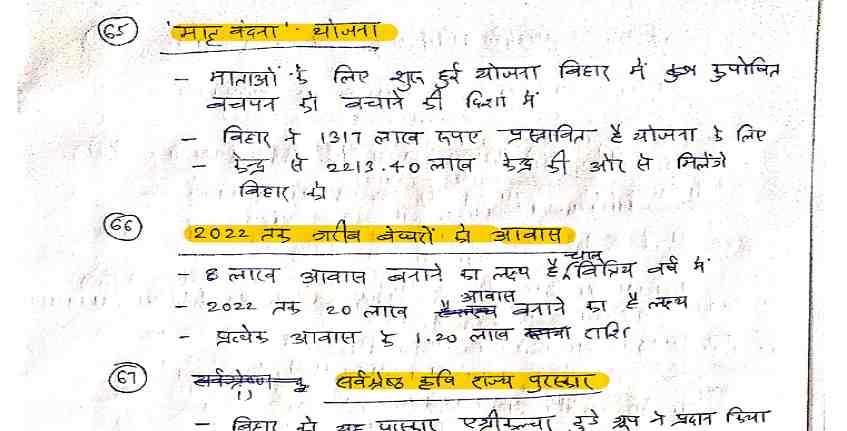 Perfection IAS Class Notes Bihar Current Affairs