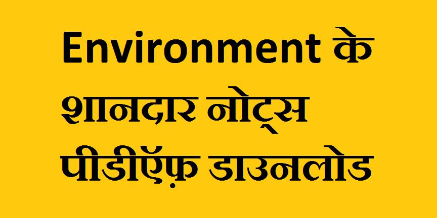 पर्यावरण एवं पारिस्थितिकी के कुछ प्रश्न और उत्तर Part-1