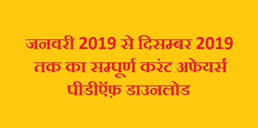 2018 current affairs in hindi pdf